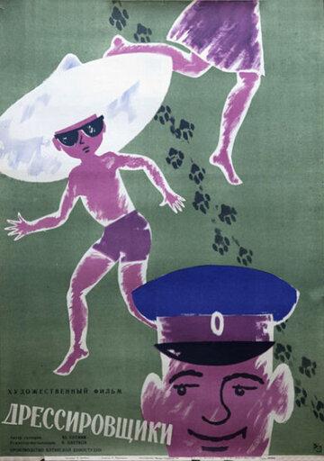 Дрессировщики (1961) полный фильм
