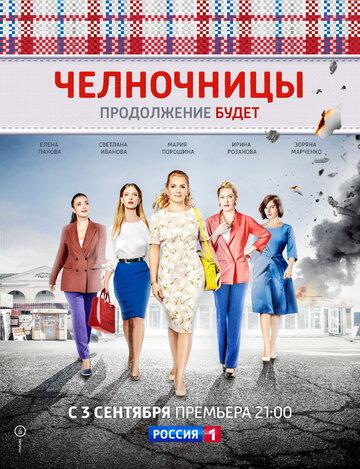 Челночницы (2016)