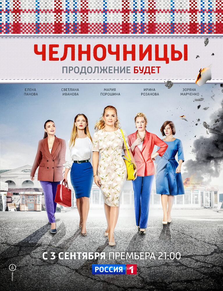 Челночницы 2 сезон 9 серия 2016
