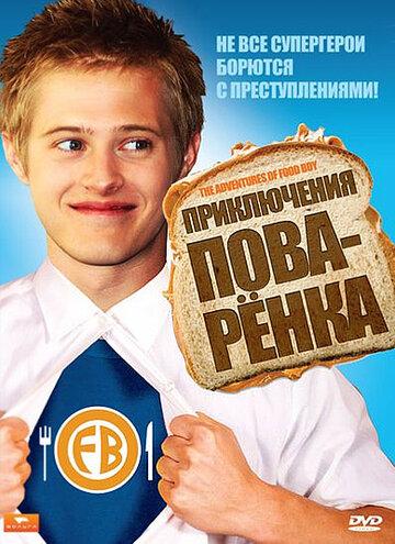 Фильм Приключения поваренка