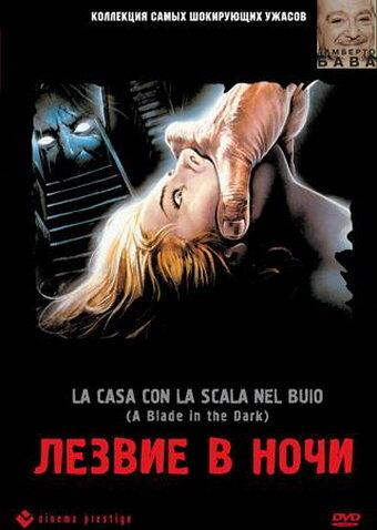 Лезвие в ночи (1983)