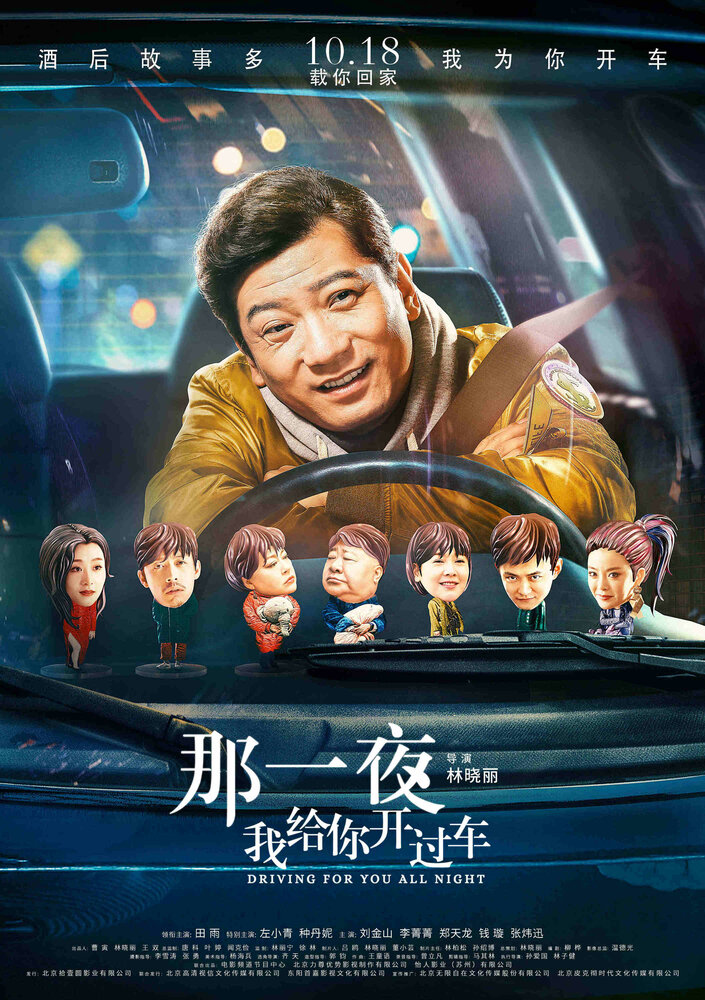 1272688 - Всю ночь за рулём ✸ 2019 ✸ Китай
