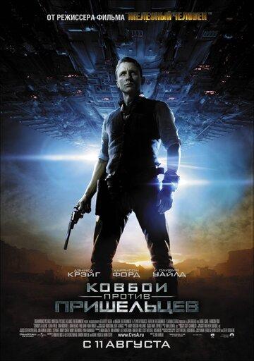 Ковбои против пришельцев (2011) полный фильм
