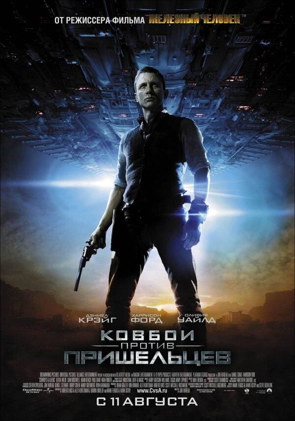 Отзывы к фильму – Ковбои против пришельцев (2011)