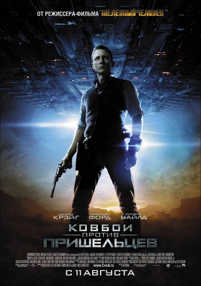 Ковбои против пришельцев (2011) - смотреть онлайн