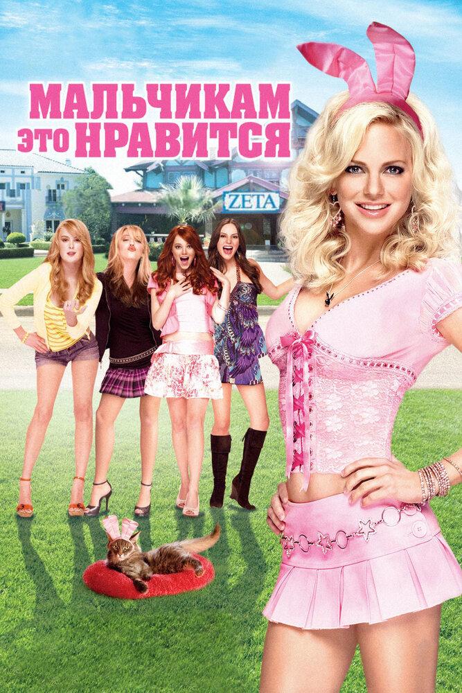 Порно фильм про девочек из колледжа фото 754-855