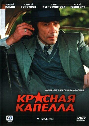 Красная капелла (Krasnaya kapella)