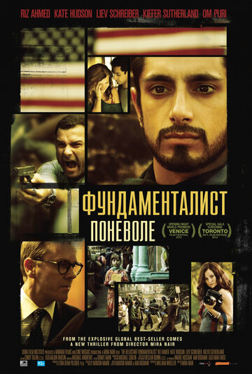 Фундаменталист поневоле (2012) полный фильм онлайн