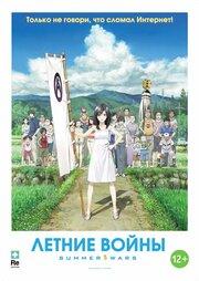Летние войны (2009) смотреть онлайн фильм в хорошем качестве 1080p