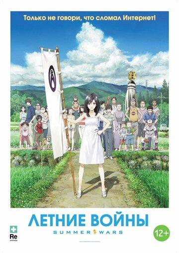 Летние войны (2009) полный фильм