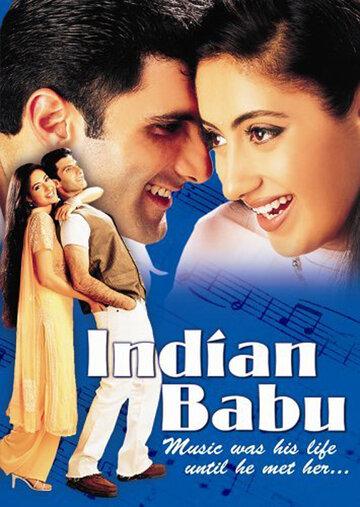 Индийский господин (2003)