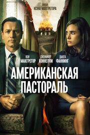 Американская пастораль (2016) смотреть онлайн фильм в хорошем качестве 1080p