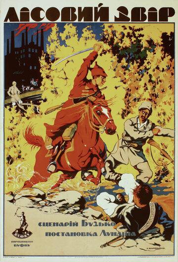 Лесной зверь (1924) полный фильм