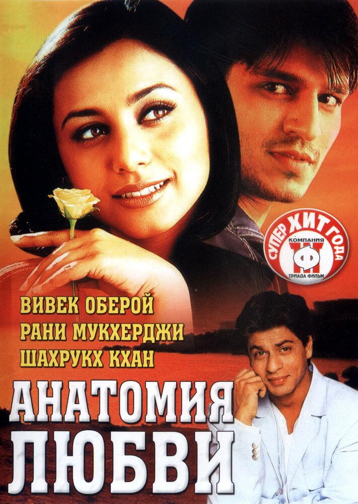Скачать фильм книга любви индия