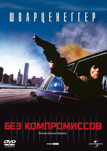 Без компромиссов / Raw Deal (1986)