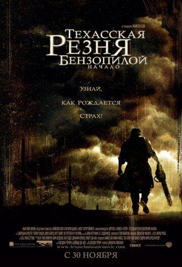 Техасская резня бензопилой: Начало 2006 фильм ужасы смотреть онлайн в HD