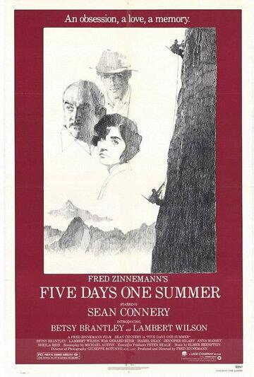 Пять дней лета (1982)