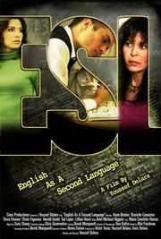 Английский как второй язык (2005)