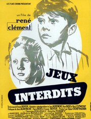 Запрещенные игры (1952)