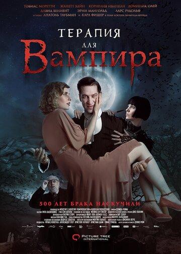 Фильм Терапия для вампира