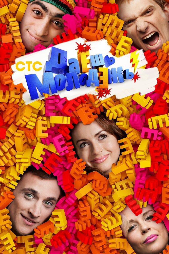Даёшь молодёжь! • Марина и Диана • Милитари-стайл