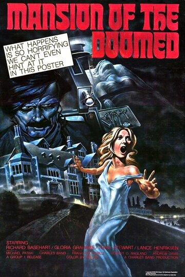 Обреченное поместье (1976)