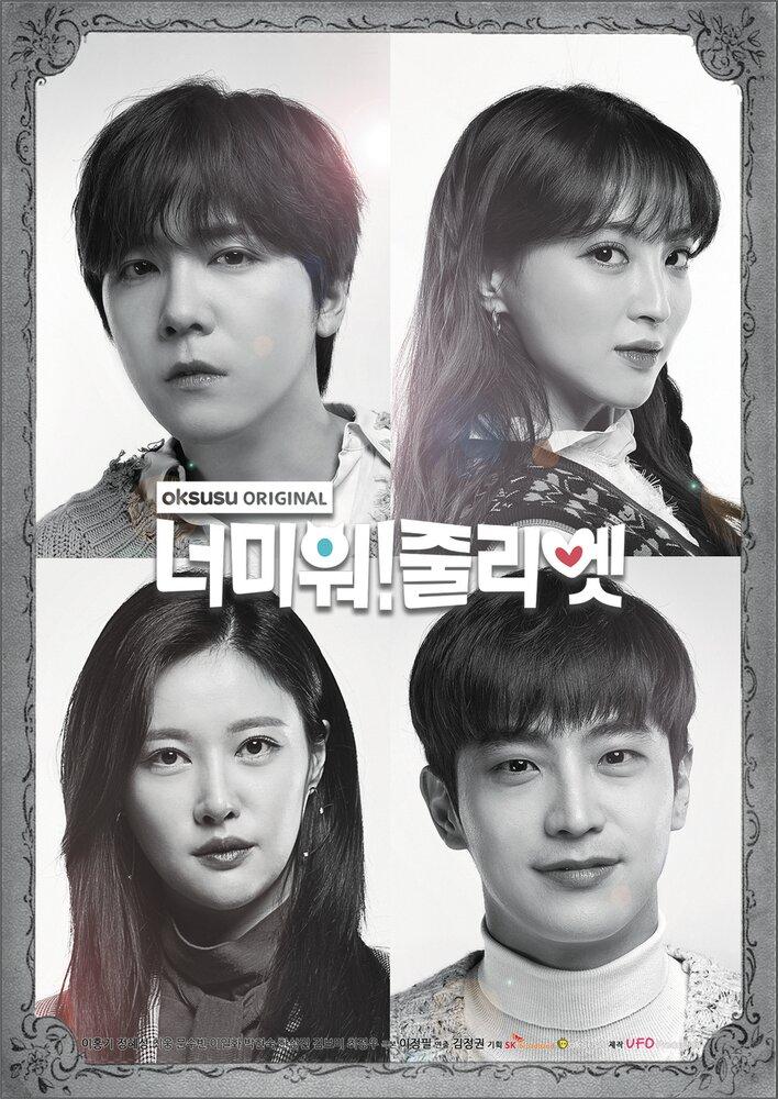1241989 - Ненавижу тебя! Джульетта ✦ 2019 ✦ Корея Южная