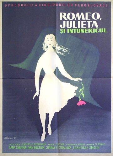 Ромео, Джульетта и тьма (1960)