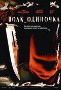 Волк_одиночка (2005)