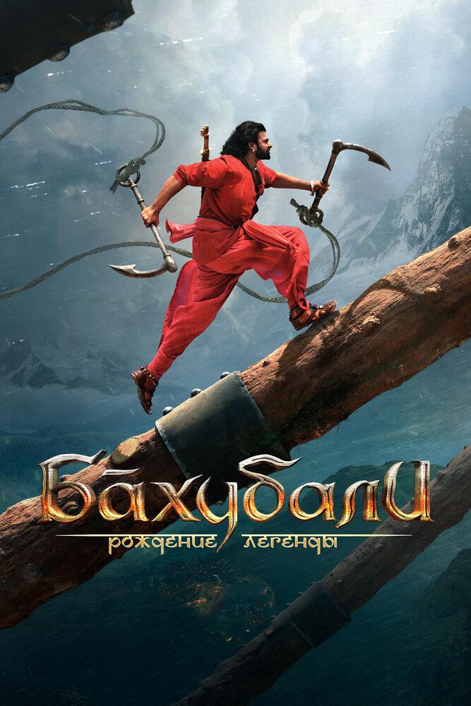 Фильмы Бахубали: Завершение смотреть онлайн