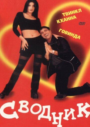 Сводник (2000)