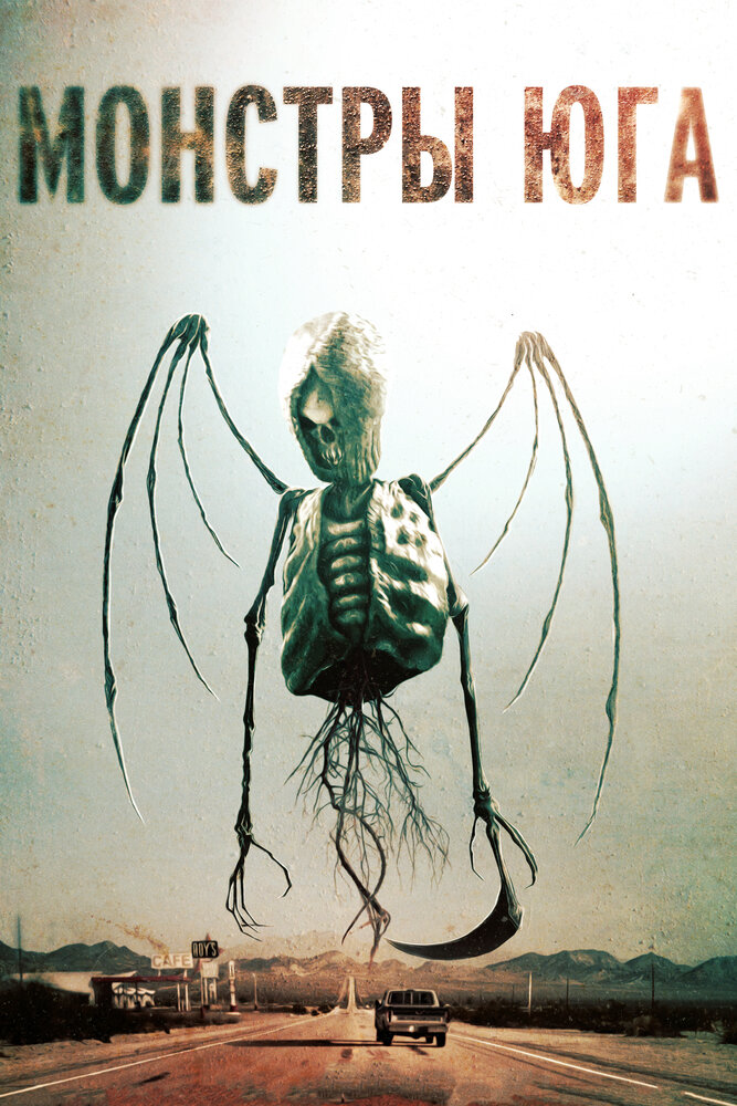Монстры Юга / Southbound (2015)