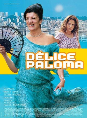 Наслаждение-Палома (2007)