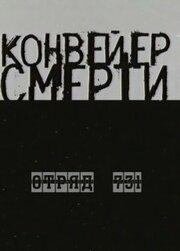 Конвейер смерти – Отряд 731