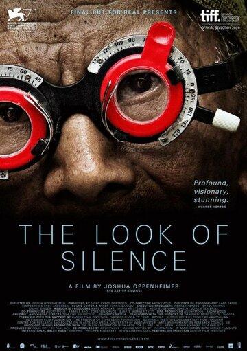 Взгляд тишины (2014) смотреть онлайн HD720p в хорошем качестве бесплатно