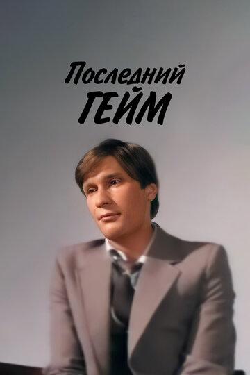 Последний гейм (1981)