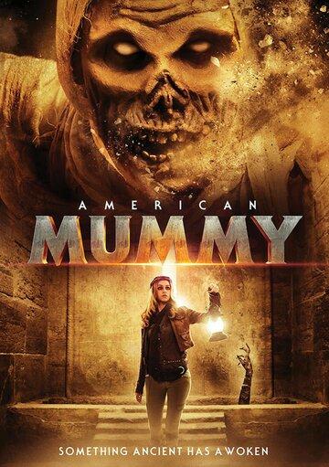 Американская мумия