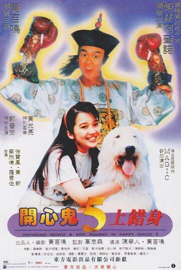 Счастливый призрак 5 (1991)