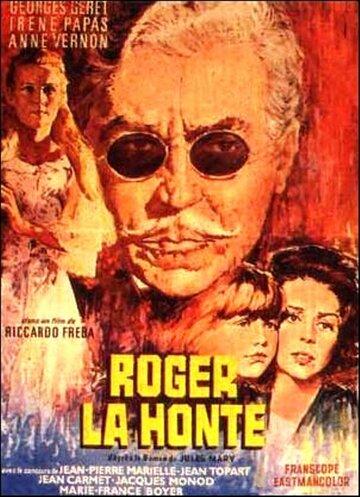 Роже-Позор (1966)