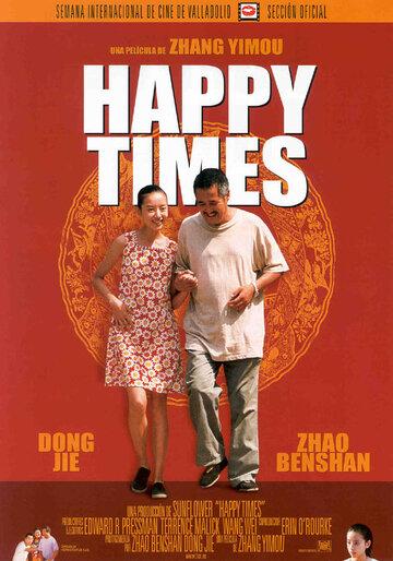 Счастье на час (2000)