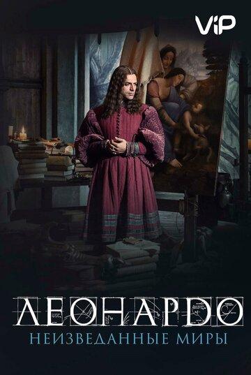 Леонардо да Винчи. Неизведанные миры в прокате в Набережных Челнах