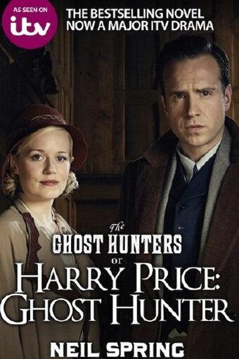 Гарри Прайс: охотник за привидениями 2015