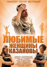 Любимые женщины Казановы (2014)