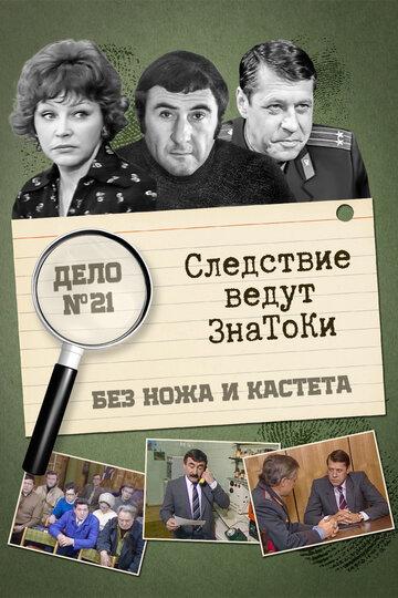 Следствие ведут знатоки: Без ножа и кастета (1988)