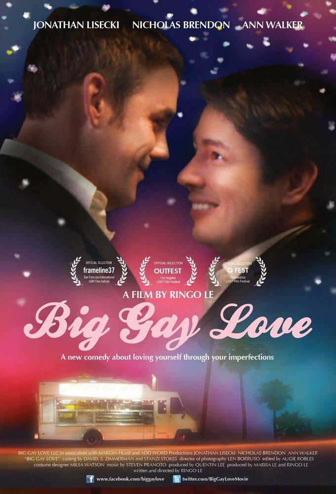 посмотреть гейскую любовь