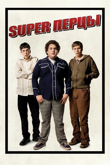 SuperПерцы (2007)