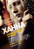 Ханна. Совершенное оружие (2010)