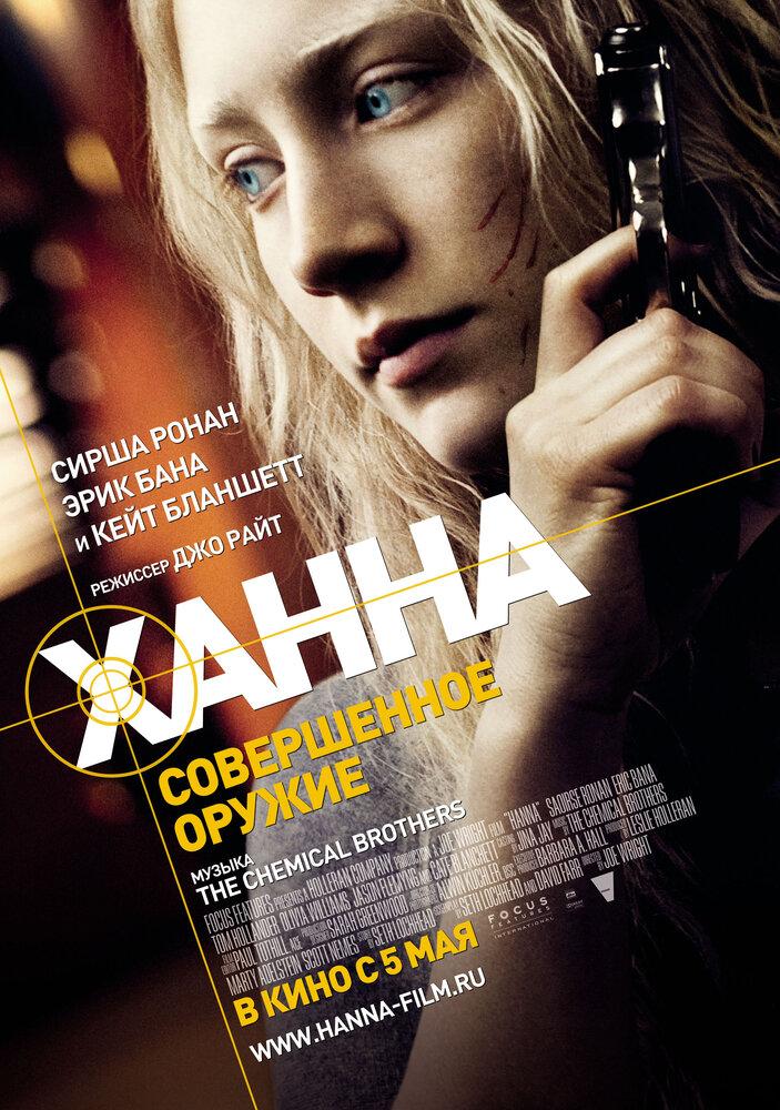 Ханна. Совершенное оружие (2011) - смотреть онлайн