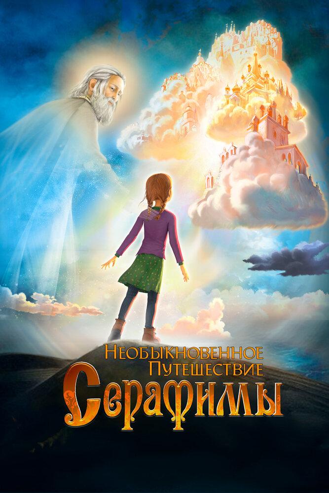 სერაფიმას არაჩვეულებრივი მოგზაურობა / Serafima's Extraordinary Travel (Необыкновенное путешествие Серафимы)