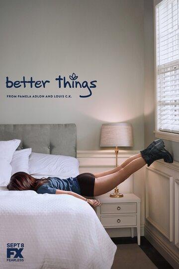 Все к лучшему (Better Things)